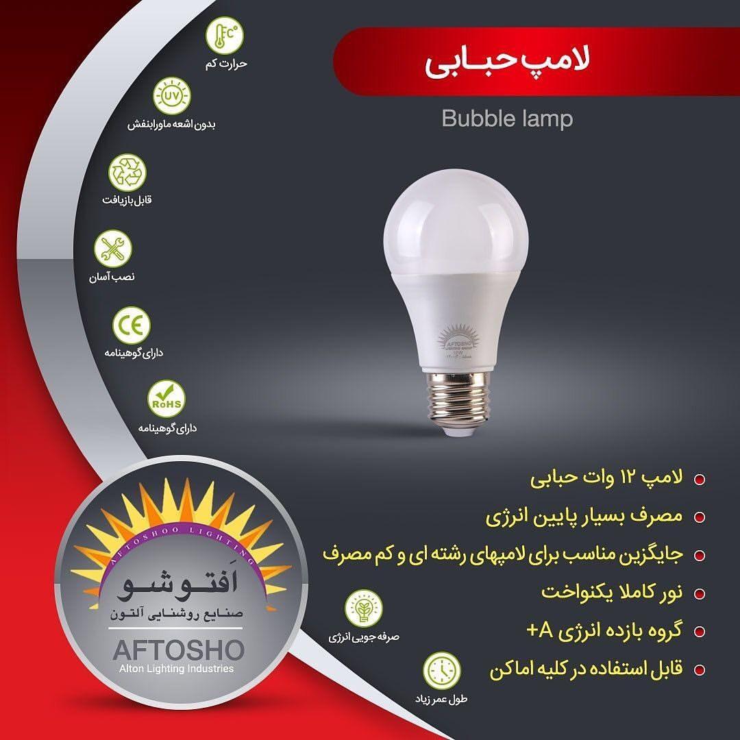 باکیفیت و ارزان ترین لامپ های ایرانی
